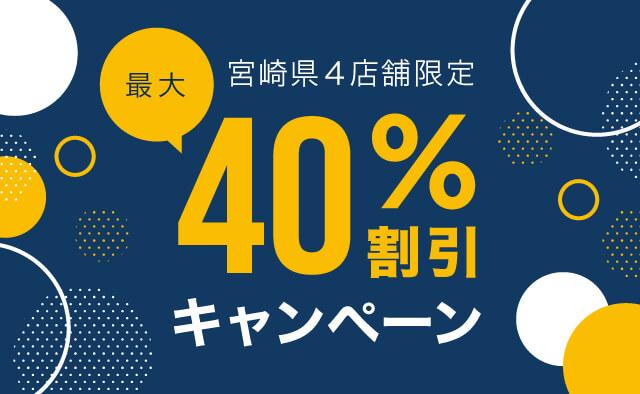 宮崎県4店舗限定 最大40%割引キャンペーン