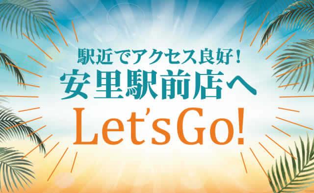 駅近でアクセス良好!安里駅前店へレッツGO!