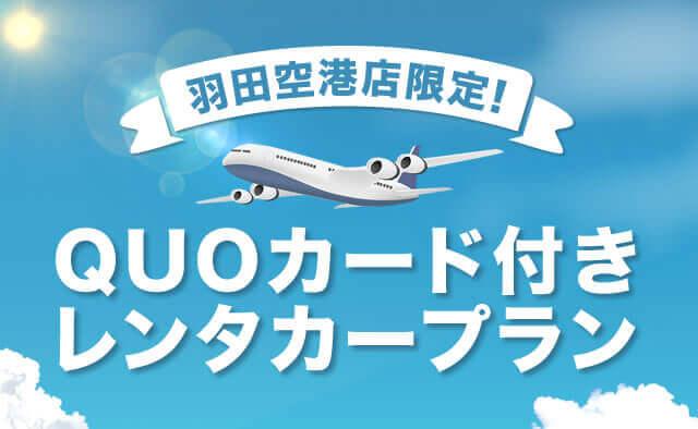 羽田空港店限定 ! QUOカード付きレンタカープラン