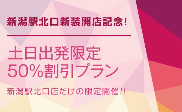 新潟駅北口店新装開店記念 ! 土日出発限定50%割引プラン