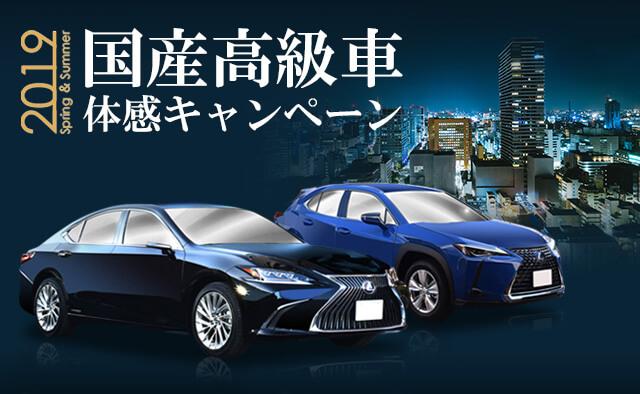 国産高級車体感キャンペーン2019Spring&Summer
