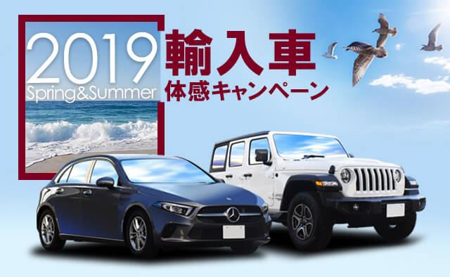 輸入車体感キャンペーン2019Spring&Summer