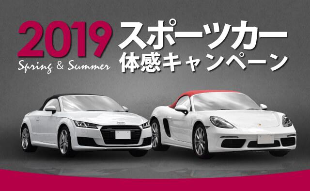 スポーツカー体感キャンペーン2019Spring&Summer