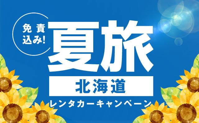 免責込み ! 夏旅 ! 北海道レンタカーキャンペーン !