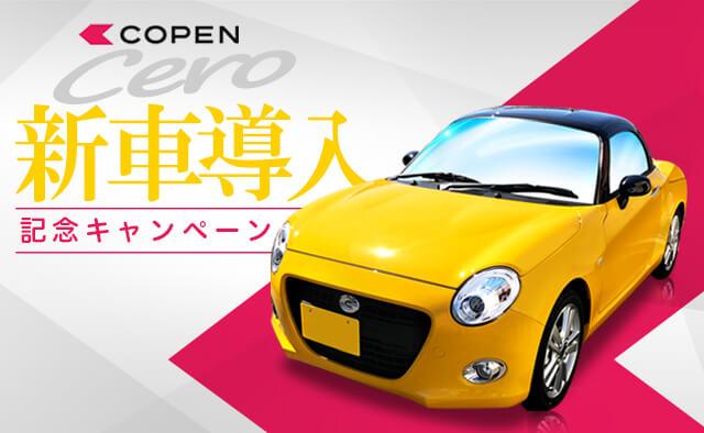 コペン(セロ)新車導入記念キャンペーン