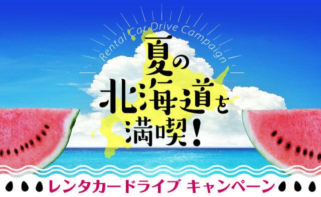 夏の北海道を満喫 ! レンタカードライブキャンペーン