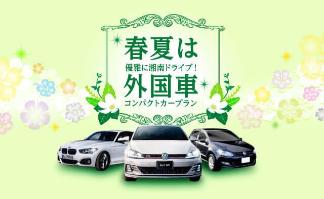 春夏は優雅に湘南ドライブ ! 外国車コンパクトカープラン