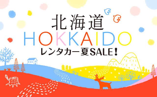 北海道 ! レンタカー夏SALE !