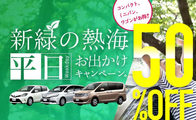 新緑の熱海 ! 平日お出かけキャンペーン