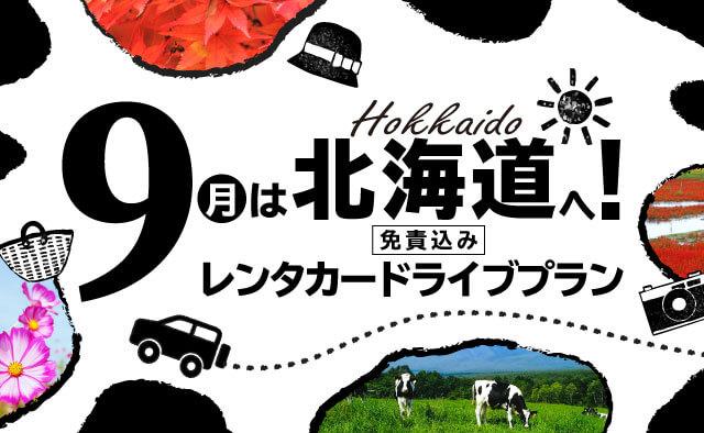 9月は北海道へ ! 免責込み ! レンタカードライブプラン