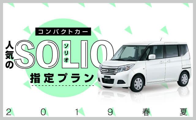 人気のコンパクトカー ! ソリオ指定プラン ! 2019春夏