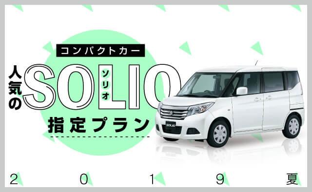 人気のコンパクトカー ! ソリオ指定プラン ! 2019夏