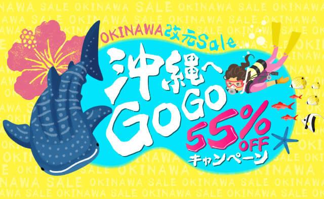 改元Sale ! 沖縄へGoGo(55%OFF)キャンペーン