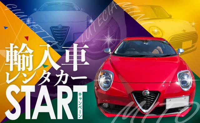 輸入車レンタカースタートキャンペーン