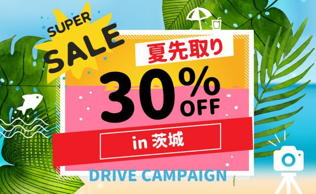 夏先取り30%OFFドライブキャンペーン in 茨城