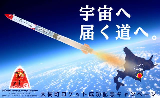 宇宙へ届く道へ。大樹町ロケット成功記念キャンペーン