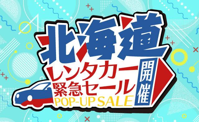 北海道 ! レンタカー緊急セール開催 !