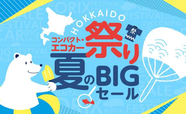 コンパクト・エコカー祭り ! 夏のBIGセール !