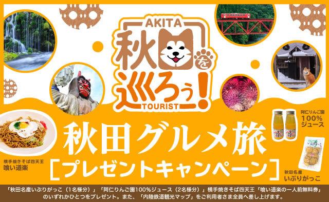 秋田を巡ろう ! 秋田グルメ旅プレゼントキャンペーン