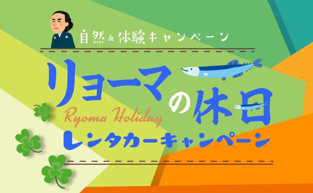 リョーマの休日~レンタカーキャンペーン~