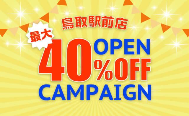 鳥取駅前店オープンキャンペーン ! 最大40%OFF