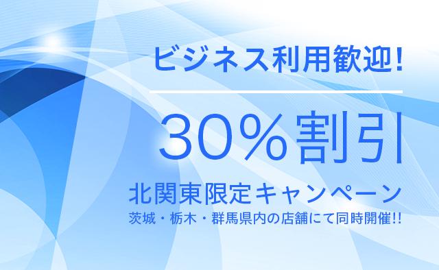 ビジネス利用歓迎 ! 北関東限定30%OFFキャンペーン