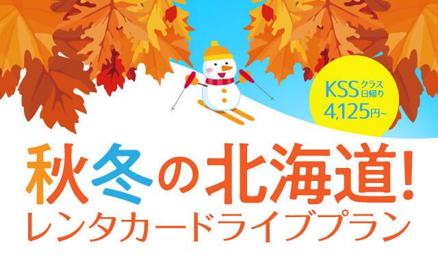 秋冬の北海道 ! レンタカードライブプラン !
