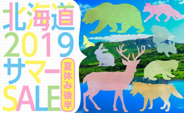 北海道 ! 2019 ! サマーSALE !