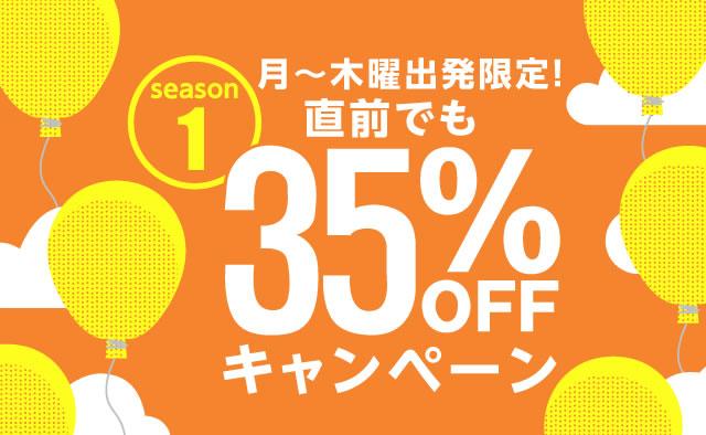 月~木曜出発限定 ! 直前でも35%OFFキャンペーン ! ~season1~
