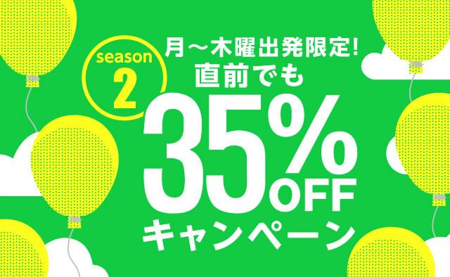 月~木曜出発限定 ! 直前でも35%OFFキャンペーン ! ~season2~