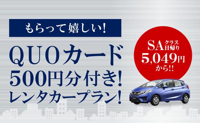 QUOカード500円分付き ! レンタカープラン !