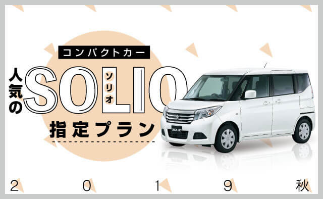 人気のコンパクトカー ! ソリオ指定プラン ! 2019秋