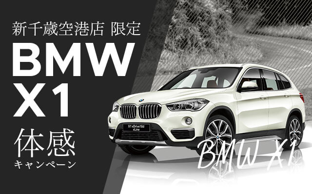 導入記念 ! BMW X1体感キャンペーン ! 新千歳空港店限定