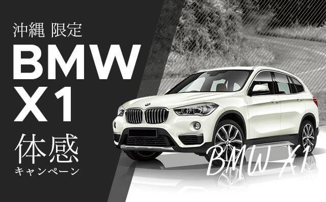 導入記念 ! BMW X1体感キャンペーン ! 沖縄限定