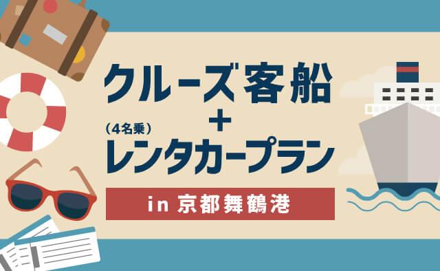 クルーズ客船+4名乗レンタカープランin京都舞鶴港