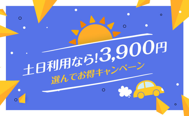 土日利用なら ! 選んでお得キャンペーン3900円(税別)