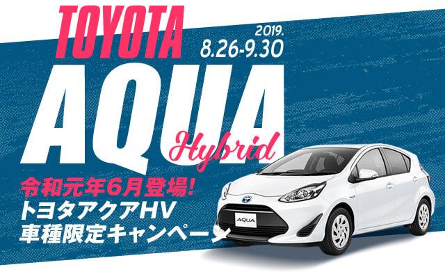 令和元年6月登場 ! トヨタアクアHV車種指定キャンペーン