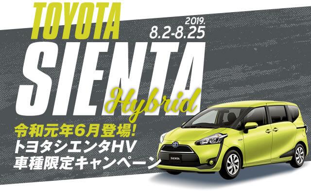 令和元年6月登場 ! トヨタシエンタHV車種指定キャンペーン