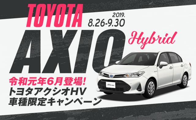 令和元年6月登場 ! トヨタアクシオHV車種指定キャンペーン