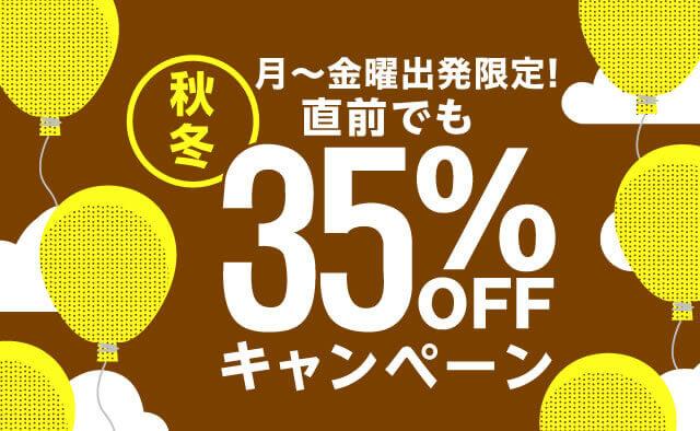 月~金曜出発限定 ! 直前でも35%OFFキャンペーン ! 秋冬