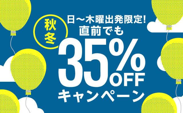 日~木曜出発限定 ! 直前でも35%OFFキャンペーン ! 秋冬