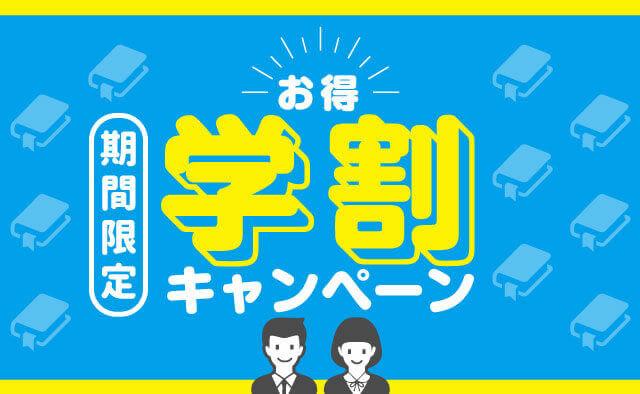 お得 ! 期間限定学割キャンペーン