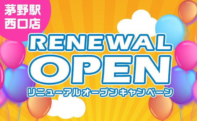茅野駅西口店リニューアルオープンキャンペーン