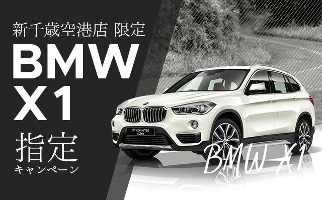 人気のSUV ! BMW X1指定キャンペーン ! 新千歳空港店限定
