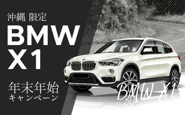 人気のSUV ! BMW X1指定 年末年始のキャンペーン ! 沖縄限定