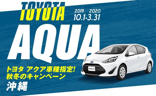 トヨタ アクア車種指定 ! 秋冬のキャンペーン 沖縄