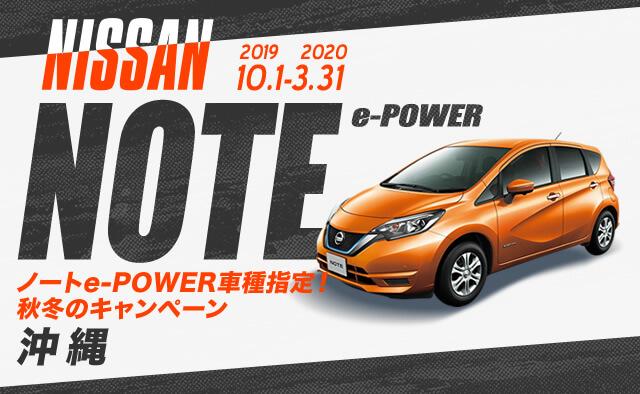 ノートe-POWER車種指定 ! 秋冬のキャンペーン 沖縄