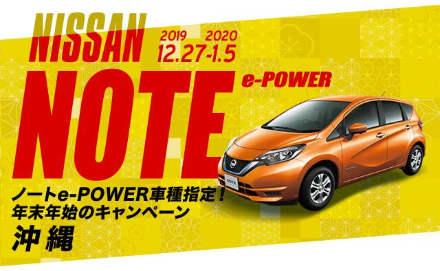 ノートe-POWER車種指定 ! 年末年始のキャンペーン 沖縄