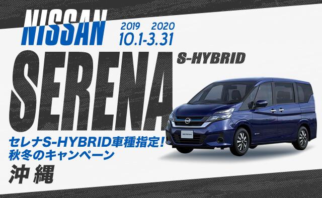 セレナS-HYBRID車種指定 ! 秋冬のキャンペーン 沖縄