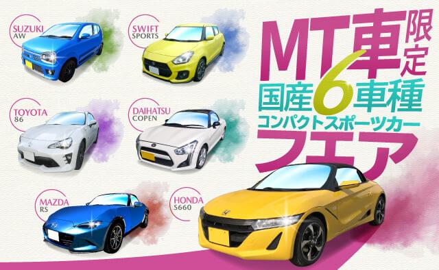 MT車限定 ! 国産6車種コンパクトスポーツカーフェア